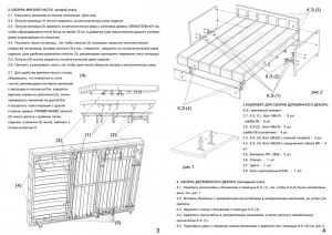 Схема чертеж сборки дивана своими руками 113